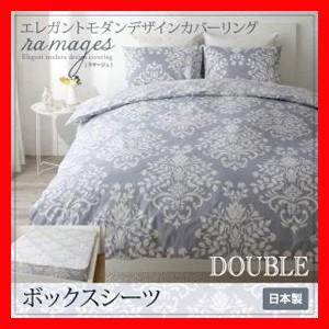 エレガントモダンデザインカバーリング【ramages...