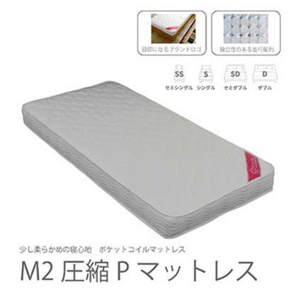 M2(エムツー)圧縮パッケージ ポケットコイルマ...