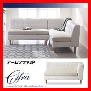 モダン・リビングダイニングセット【Cifra】チフラ/アームソファ2P 激安 激安セール アウトレット価格 人気ランキング