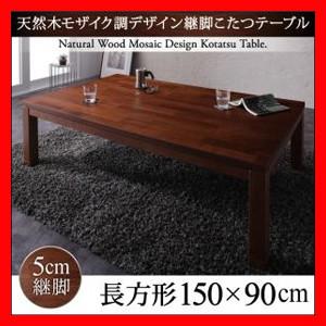 天然木モザイク調デザイン継脚こたつテーブルのみ...