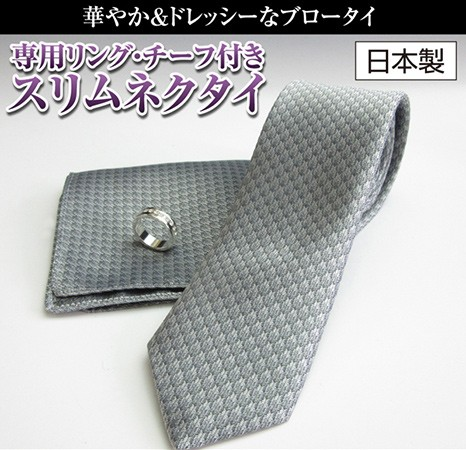 リング付ナロータイ ポケットチーフ付 薄グレー...