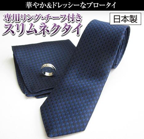 リング付ナロータイ ポケットチーフ付 紺系 千...