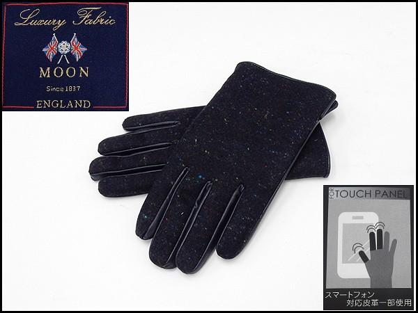 ◆手袋◆MOON×羊革 スマートフォン対応皮革 濃...