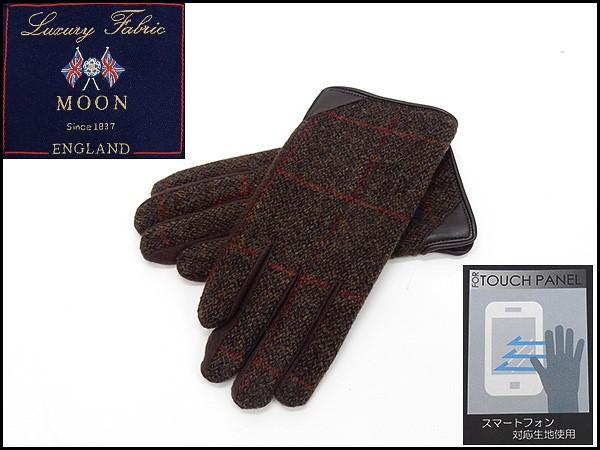 ◆手袋◆MOON×羊革 スマートフォン対応生地 茶...