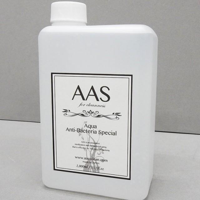 ◆AAS アース◆除菌・殺菌・防カビ・防ダニ・消...