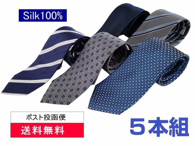 5本セット ネクタイ 厳選シック柄 シルク100...