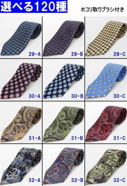 ネクタイ メガネ拭き/ほこり取りブラシ付 ドッ...