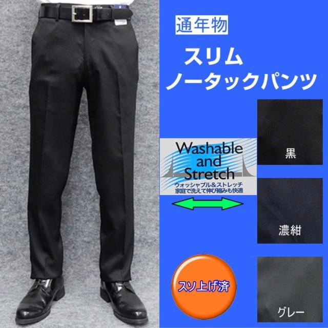 「裾上げ済」 春夏物 スリムノータック 4色展...