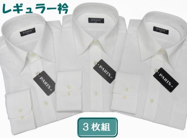 3枚組 白無地 ワイシャツ 長袖 形態安定 レ...