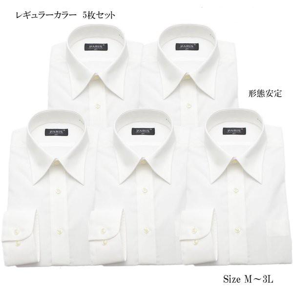 5枚組 白無地 ワイシャツ 長袖 形態安定 レ...