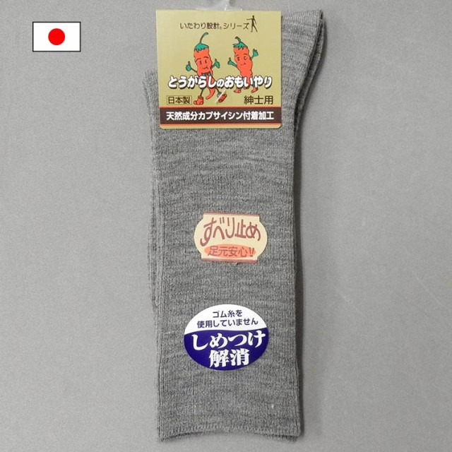 日本製 靴下 毛混 グレー カプサイシン付着加...