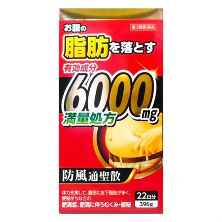 【第2類医薬品】 防風通聖散料(ボウフウツウショ...