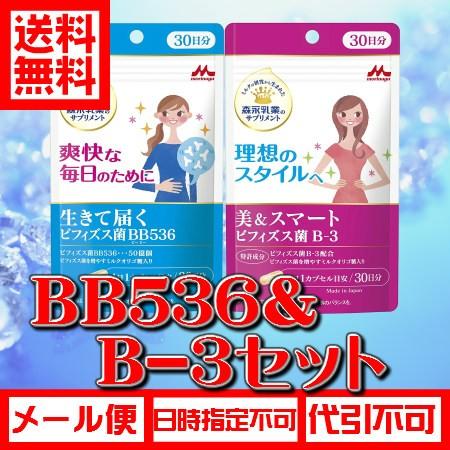 【送料無料】 森永乳業 生きて届く ビフィズス菌...