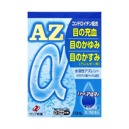 【第2類医薬品】【送料無料】 エーゼットアルフ...