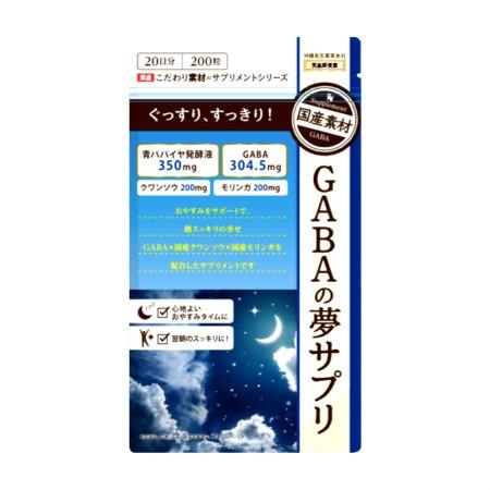 【送料無料】 GABAの夢サプリパウチ 20包 【メ...
