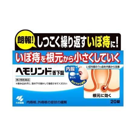 【第2類医薬品】【送料無料】 ヘモリンド 舌下錠...