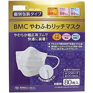 BMC やわふわリッチマスク 白色 普通サイズ 80枚入 【10個セット】【お取り寄せ】(4580116955532-10)