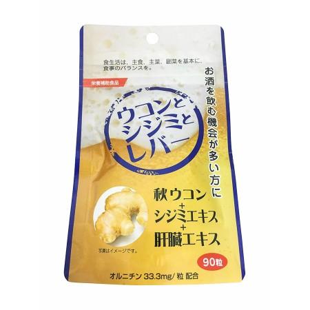 三宝製薬  【送料無料】 ウコンとシジミとレバー ...
