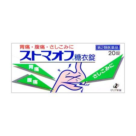 【第2類医薬品】【送料無料】 ストマオフ糖衣錠 2...