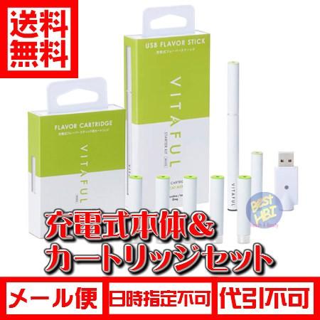 【送料無料】 VITAFUL ビタフル 充電式電子タバコ...