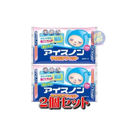 白元アース  アイスノン やわらかフィット 【2個...