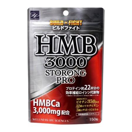 【送料無料】 ビルドファイト HMB3000 ストロング...
