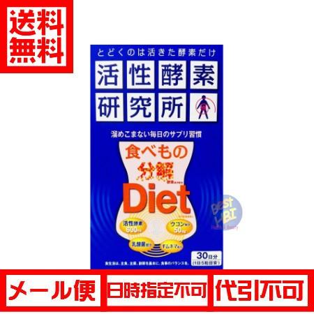 【送料無料】 活性酵素研究所 150粒 【メール便】...