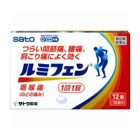 【第(2)類医薬品】 ルミフェン 12錠 【2個セット...