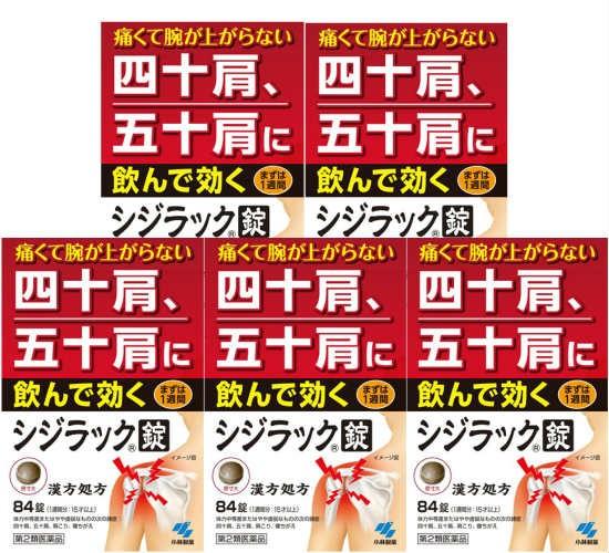 【第2類医薬品】シジラック 84錠 【5個セット】...