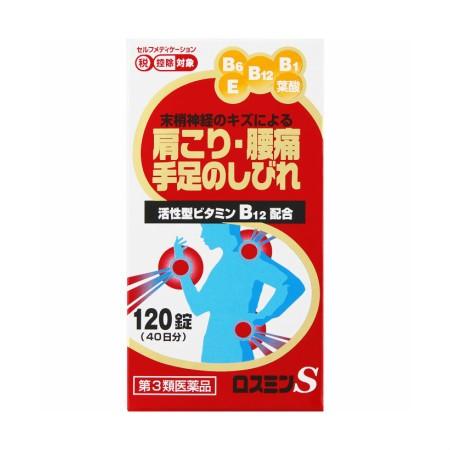 【第3類医薬品】 ロスミンS 120錠(40日分)※セ...