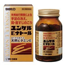 【第3類医薬品】ユンケルEナトール 240カプセル(4...
