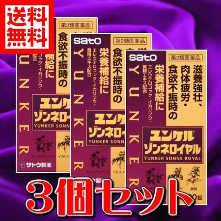 【第2類医薬品】ユンケルゾンネロイヤル 120錠 ...