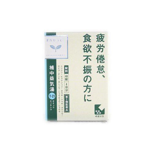 【第2類医薬品】補中益気湯エキス錠クラシエ 48錠...