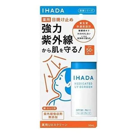 資生堂薬品 IHADA イハダ 薬用UVスクリーン 50mL(...