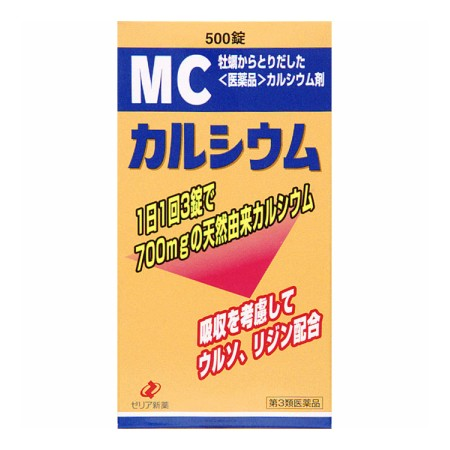 【第3類医薬品】MCカルシウム 500錠【2個セット...