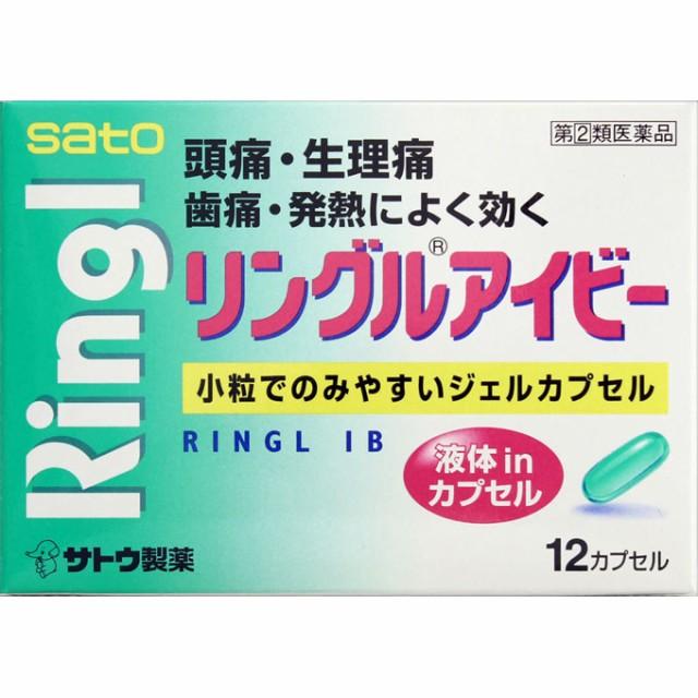【第(2)類医薬品】リングルアイビー 12カプセル ...