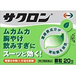 【第2類医薬品】サクロン 20包(4987028115076)