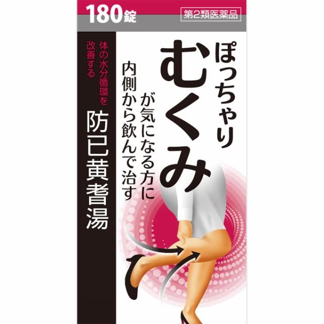 【第2類医薬品】防已黄耆湯エキス錠「東亜」 180...