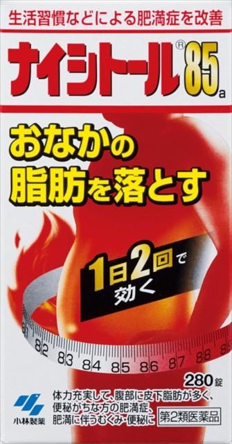 【第2類医薬品】ナイシトール85a 280錠(498707203...