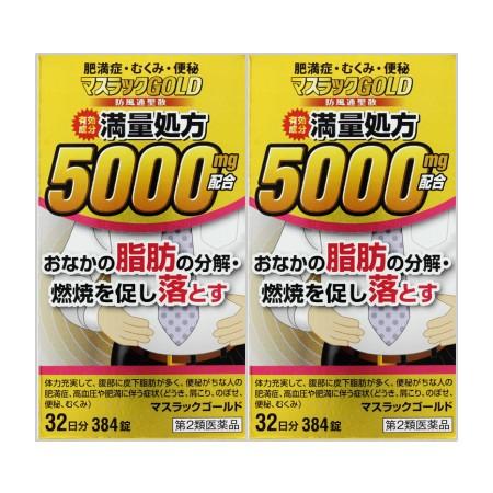 【第2類医薬品】マスラックゴールド 384錠 【2...