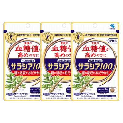 小林製薬  【3個セット】サラシア100 食後の血糖...