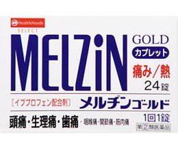 【第(2)類医薬品】メルヂンゴールド 24錠 ※セル...