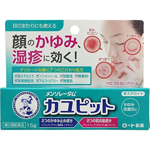 【第2類医薬品】メンソレータム カユピット 15g(4...