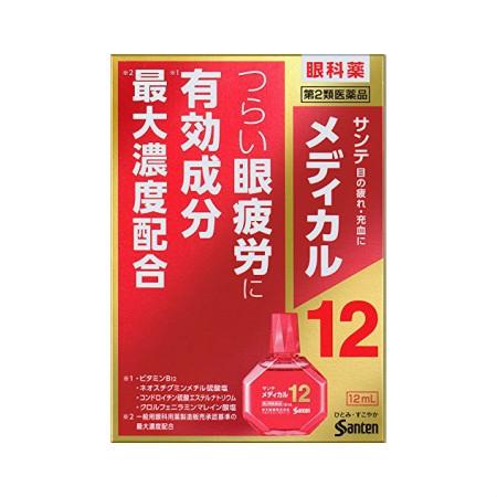 【第2類医薬品】【送料無料】サンテメディカル12...