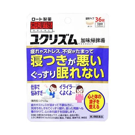 【第2類医薬品】【送料無料】和漢箋 ユクリズム 3...