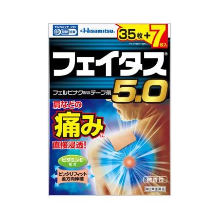 【第2類医薬品】フェイタス5.0(4987188123577)