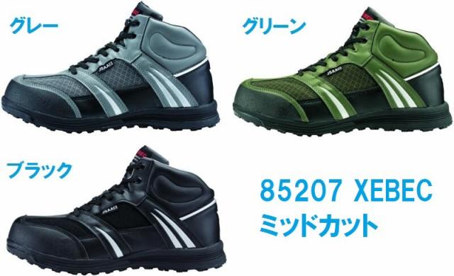 安全靴 ジーベック ミッドカット 85207 xebec 安...