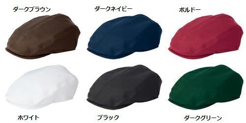 ハンチング帽 帽子 861247 アイトス 飲食店...