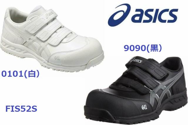 安全靴 アシックス asics FIS52S 限定色 安全スニ...
