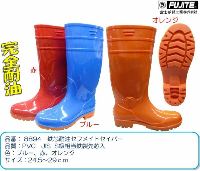 安全靴 長靴 PVC カラー耐油安全長靴 8894 富士手...